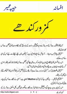 Mehnat ki barkat essay written in urdu - Red Panic Button